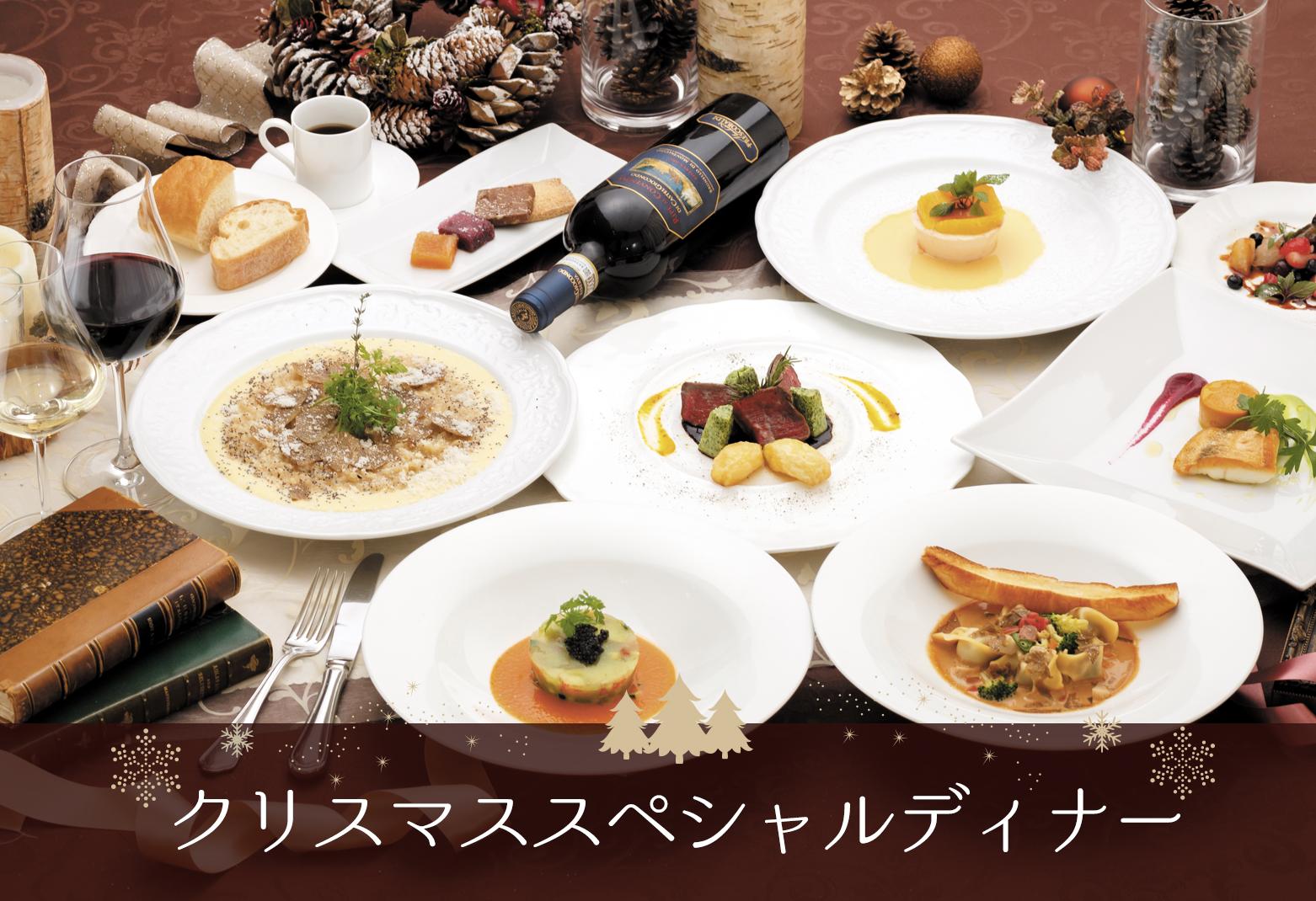 クリスマススペシャルディナー