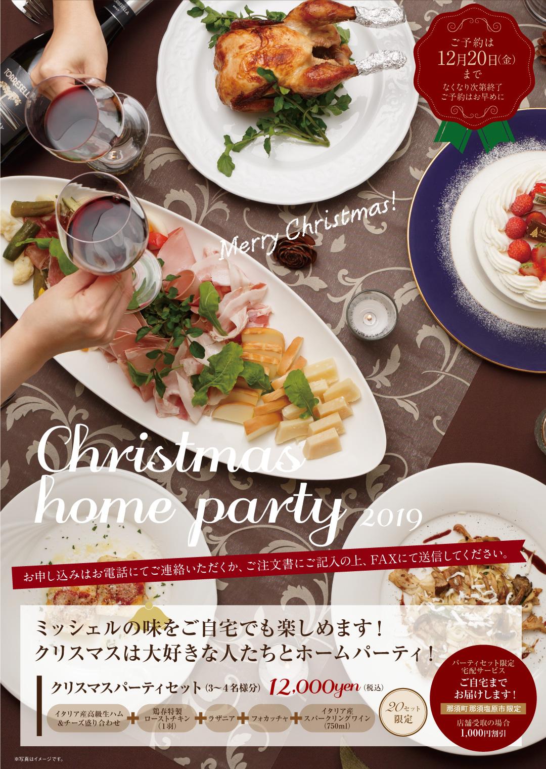 クリスマスホームパーティセット
